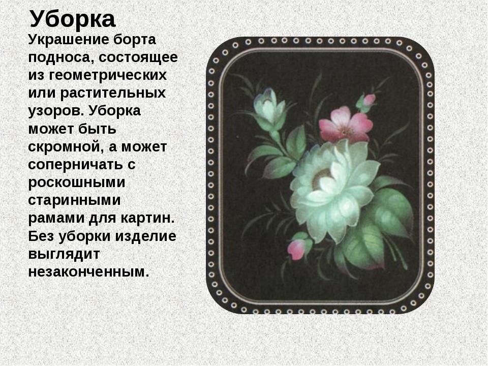 Уборка Украшение борта подноса, состоящее из геометрических или растительных...