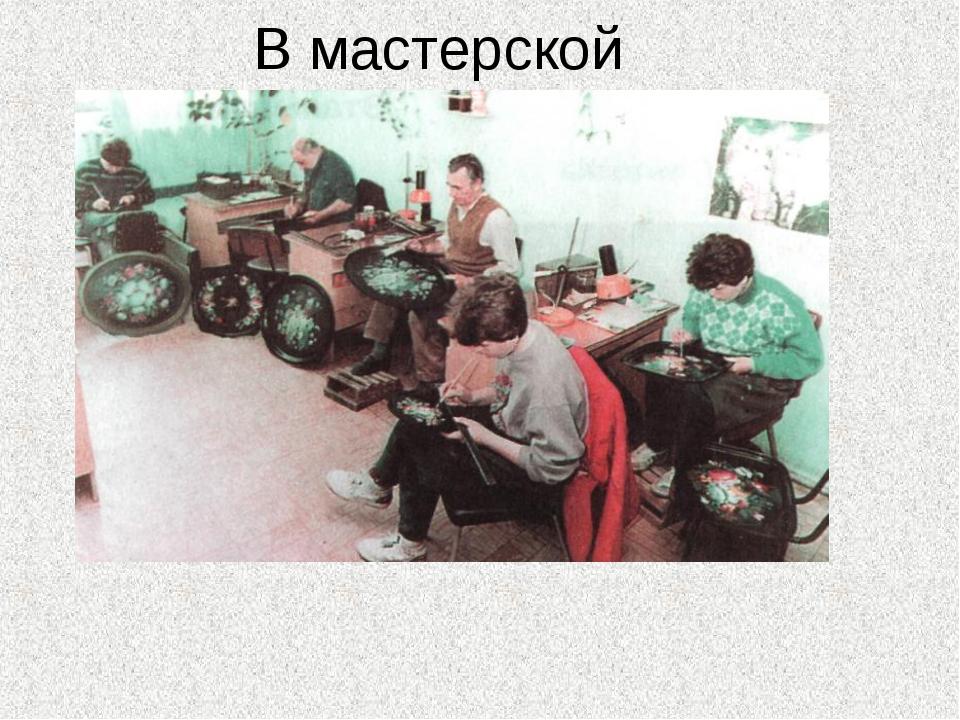 В мастерской