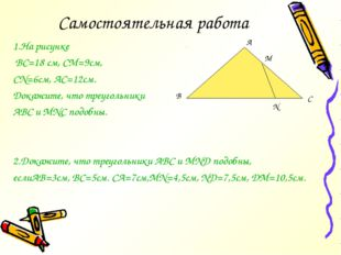 Самостоятельная работа 1.На рисунке ВС=18 см, СМ=9см, CN=6см, АС=12см. Докажи