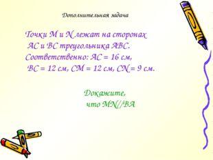 Дополнительная задача Точки M и N лежат на сторонах АС и ВС треугольника АВС.