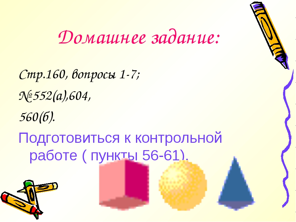 Домашнее задание: Стр.160, вопросы 1-7; № 552(а),604, 560(б). Подготовиться к...