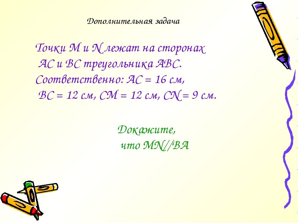 Дополнительная задача Точки M и N лежат на сторонах АС и ВС треугольника АВС....