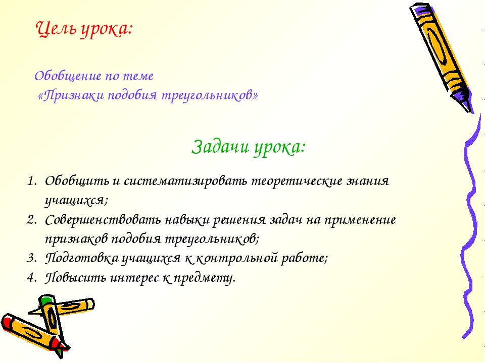Цель урока: Обобщение по теме «Признаки подобия треугольников» Задачи урока:...