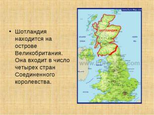 Шотландия находится на острове Великобритания. Она входит в число четырех стр