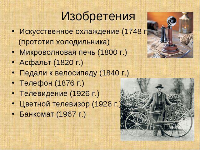 Изобретения Искусственное охлаждение (1748 г.) (прототип холодильника) Микров...