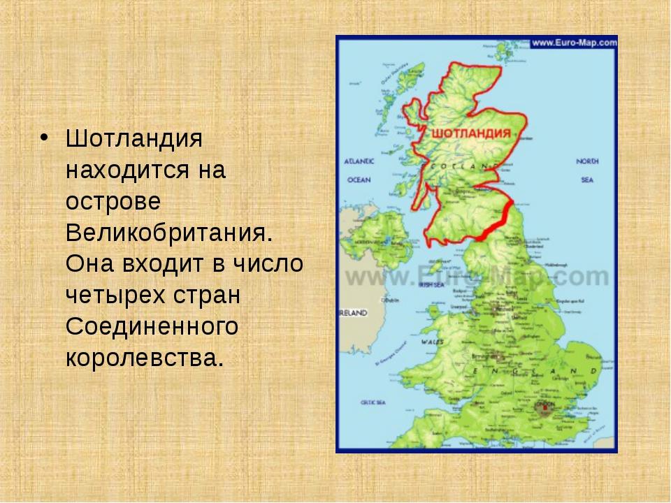 Шотландия находится на острове Великобритания. Она входит в число четырех стр...