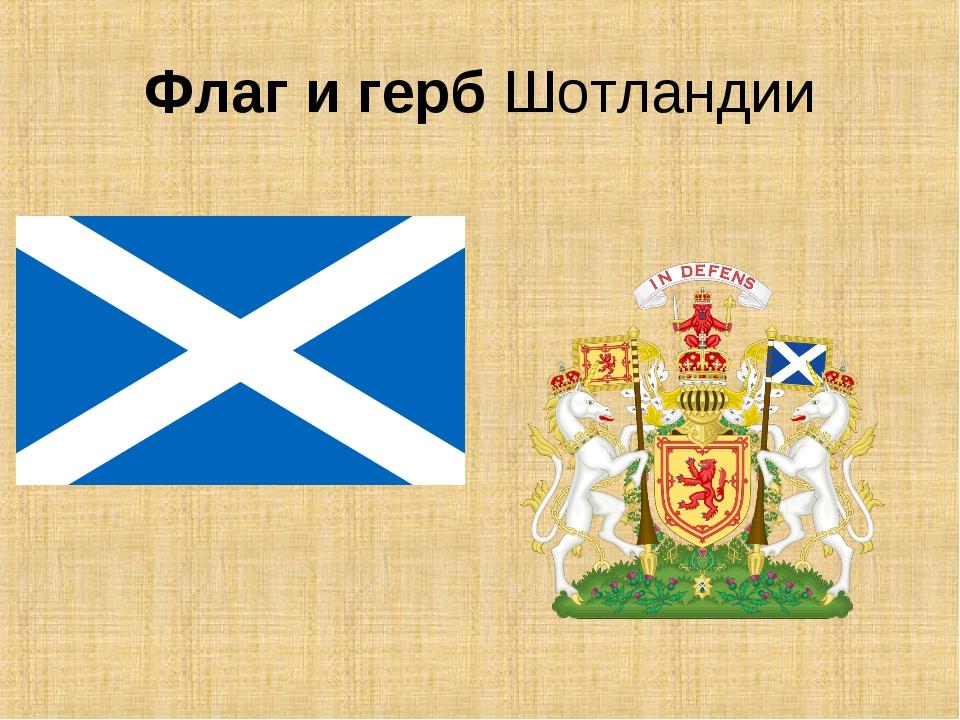 Флаг и герб Шотландии