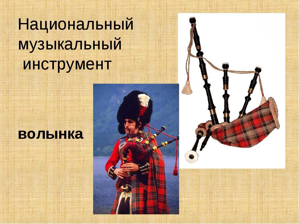 Национальный музыкальный инструмент волынка