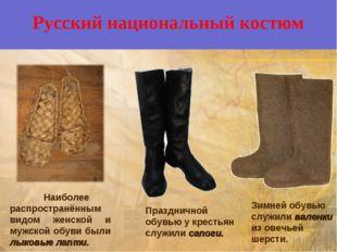 Зимней обувью служили валенки из овечьей шерсти. Наиболее распространённым в