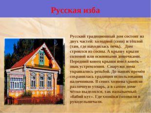 Русская изба Русский традиционный дом состоит из двух частей: холодной (сени)