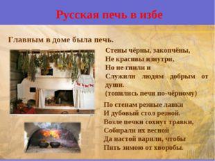 Русская печь в избе Главным в доме была печь.  По стенам резные лавки И дубо