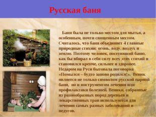 Русская баня Баня была не только местом для мытья, а особенным, почти священ