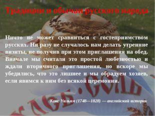 Ничто не может сравниться с гостеприимством русских. Ни разу не случалось на