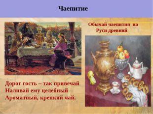 Чаепитие Обычай чаепития на Руси древний Дорог гость – так привечай Наливай
