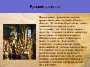 Русское застолье Русское гостеприимство – неотъемлемая часть культурных трад