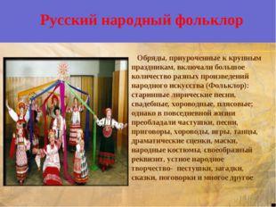 Русский народный фольклор Обряды, приуроченные к крупным праздникам, включал