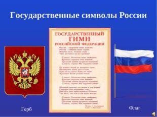 Государственные символы России Герб Флаг
