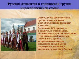 Около 127 000 000 этнических русских живет на Земле Около 86% русских прожива