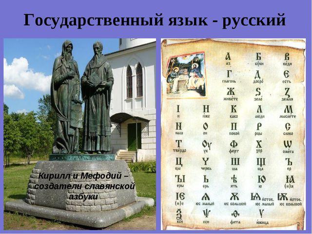 Государственный язык - русский Кирилл и Мефодий – создатели славянской азбуки