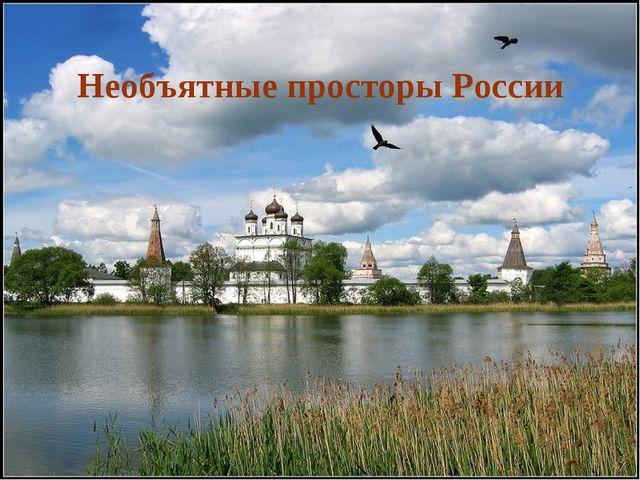Необъятные просторы России