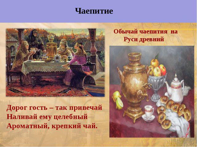 Чаепитие Обычай чаепития на Руси древний Дорог гость – так привечай Наливай...