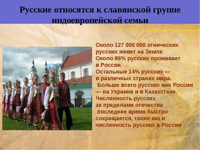 Около 127 000 000 этнических русских живет на Земле Около 86% русских прожива...