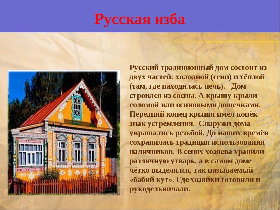 Русская изба Русский традиционный дом состоит из двух частей: холодной (сени)...