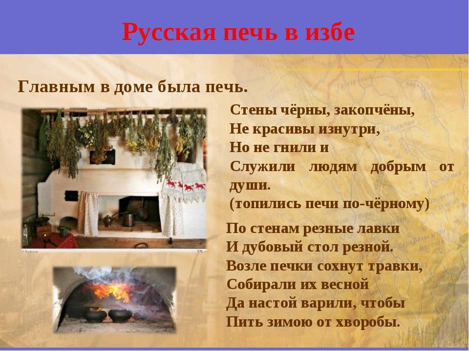 Русская печь в избе Главным в доме была печь.  По стенам резные лавки И дубо...