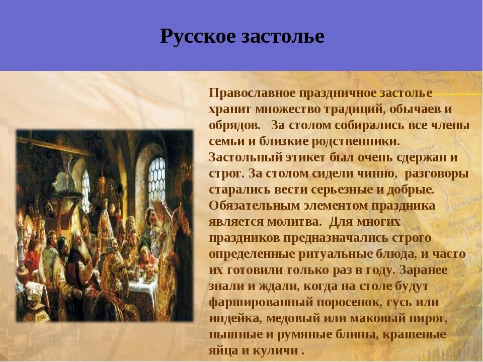 Русское застолье Русское гостеприимство – неотъемлемая часть культурных трад...