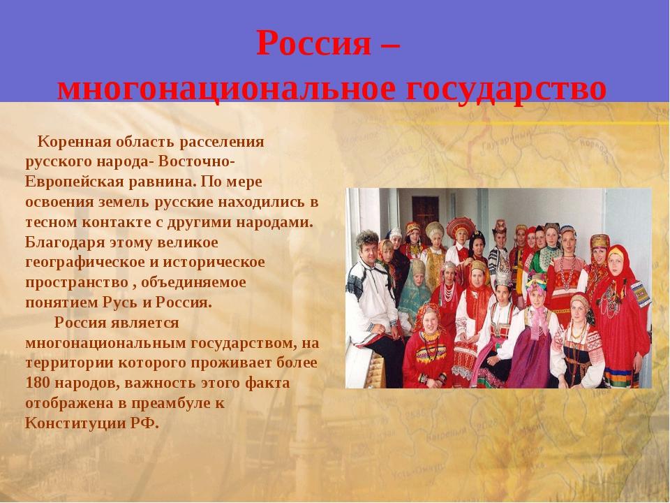 Россия – многонациональное государство Коренная область расселения русского н...