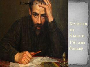 Хетæгкаты Къоста 156 азы бонмæ.