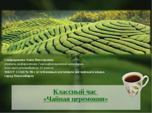 Классный час «Чайная церемония» Спиридонова Анна Викторовна учитель информат