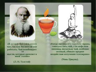 «Когда вы сидите у голубого экрана, советуем пить чай, а не кофе или лимонад,