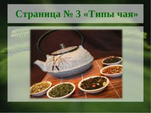 Страница № 3 «Типы чая»