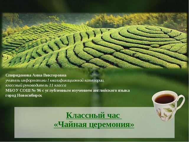 Классный час «Чайная церемония» Спиридонова Анна Викторовна учитель информат...