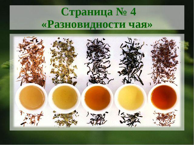 Страница № 4 «Разновидности чая»