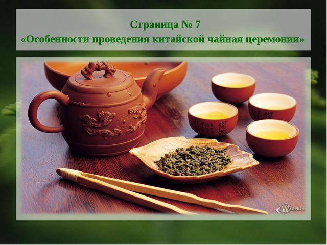Страница № 7 «Особенности проведения китайской чайная церемонии»
