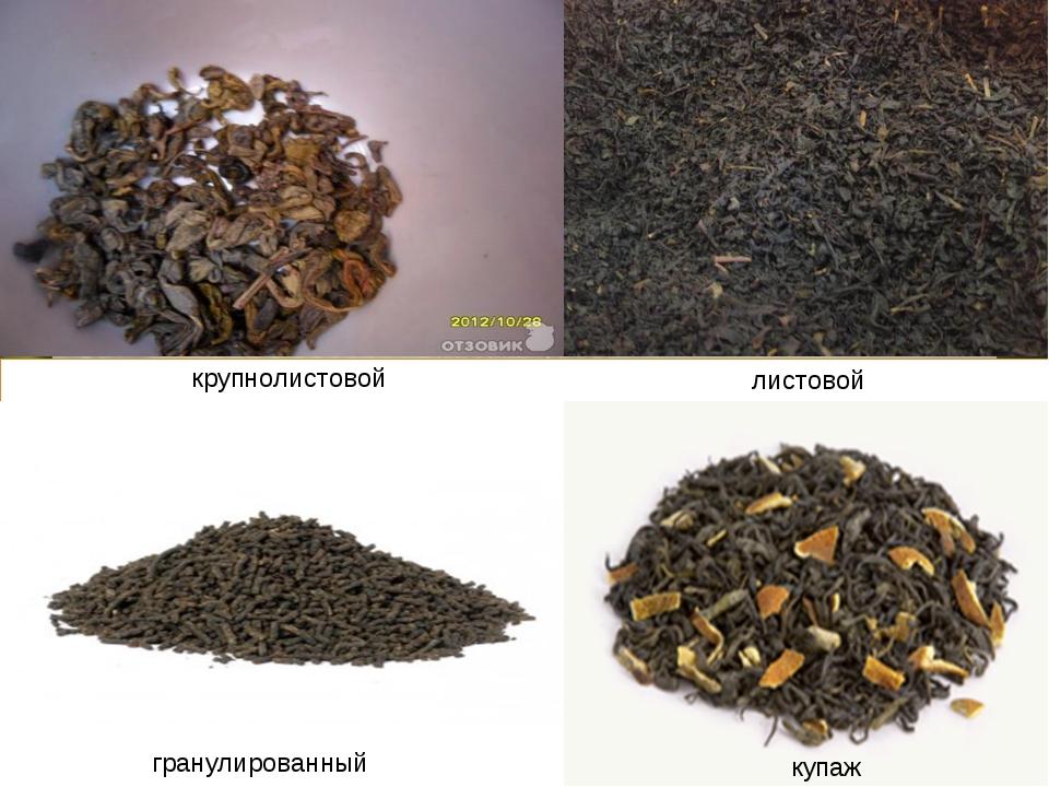 крупнолистовой листовой гранулированный купаж