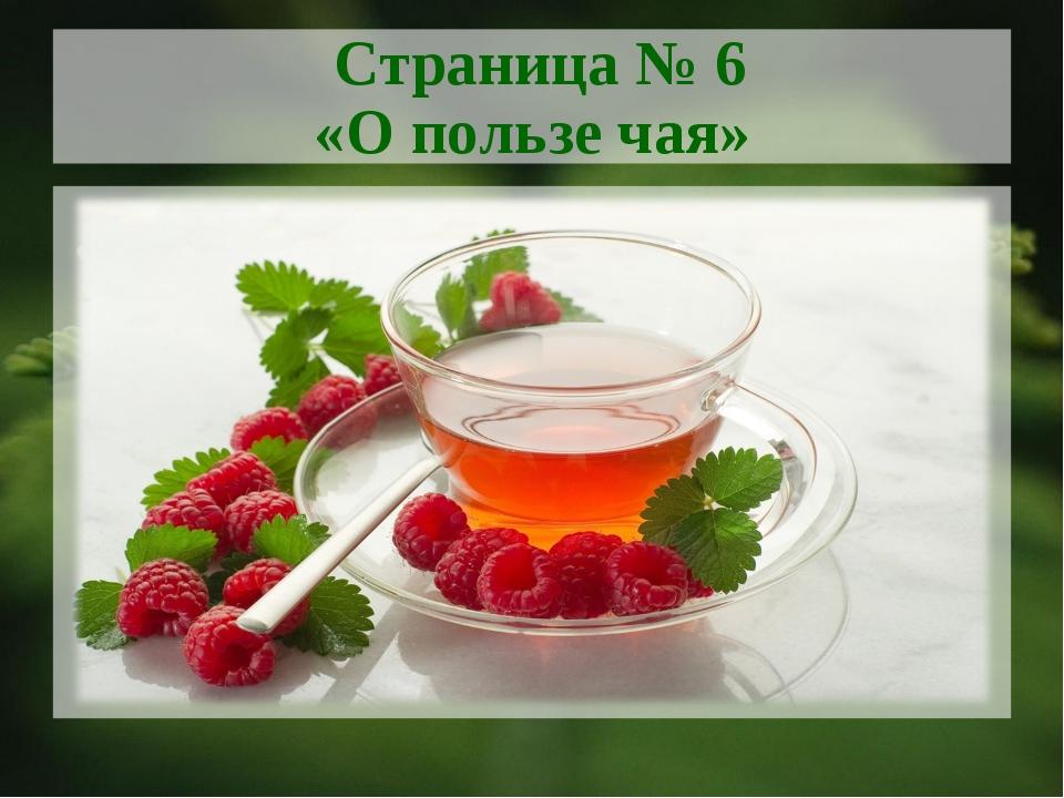 Страница № 6 «О пользе чая»