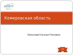 Площадь Кемеровской области 93,4 тыс.кв.км 78,6 тыс.кв.км 61,9 тыс.кв.км 95,7