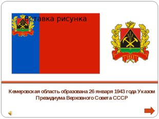 Географическое положение Кемеровская область находится вСибирском федерально