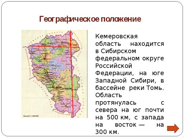 Столица области— городКемерово
