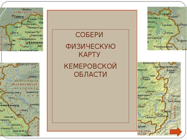 Маршрут Игра «Самое-самое в Кузбассе»