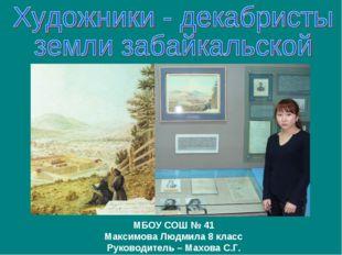 МБОУ СОШ № 41 Максимова Людмила 8 класс Руководитель – Махова С.Г.