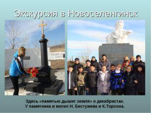 Экскурсия в Новоселенгинск Здесь «памятью дышит земля» о декабристах. У памят