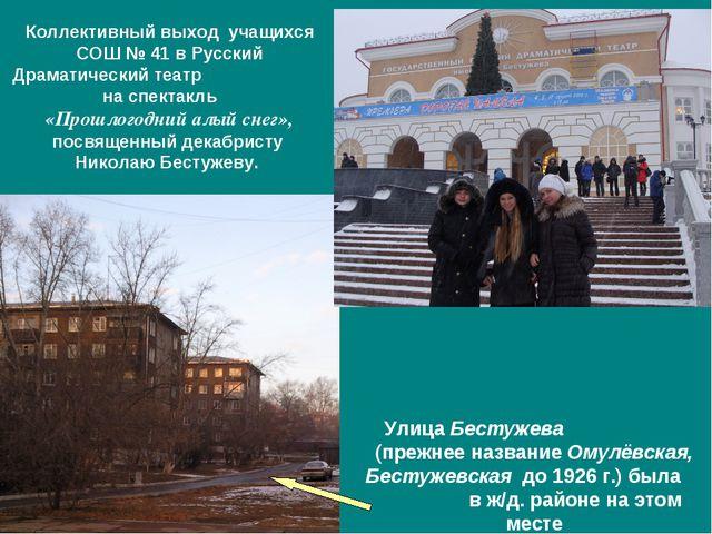 Улица Бестужева (прежнее название Омулёвская, Бестужевская до 1926 г.) была в...