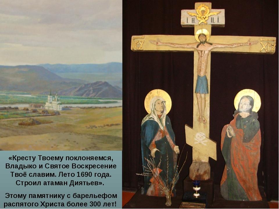 «Кресту Твоему поклоняемся, Владыко и Святое Воскресение Твоё славим. Лето 16...