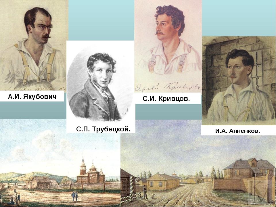 С.П. Трубецкой. И.А. Анненков. А.И. Якубович С.И. Кривцов.
