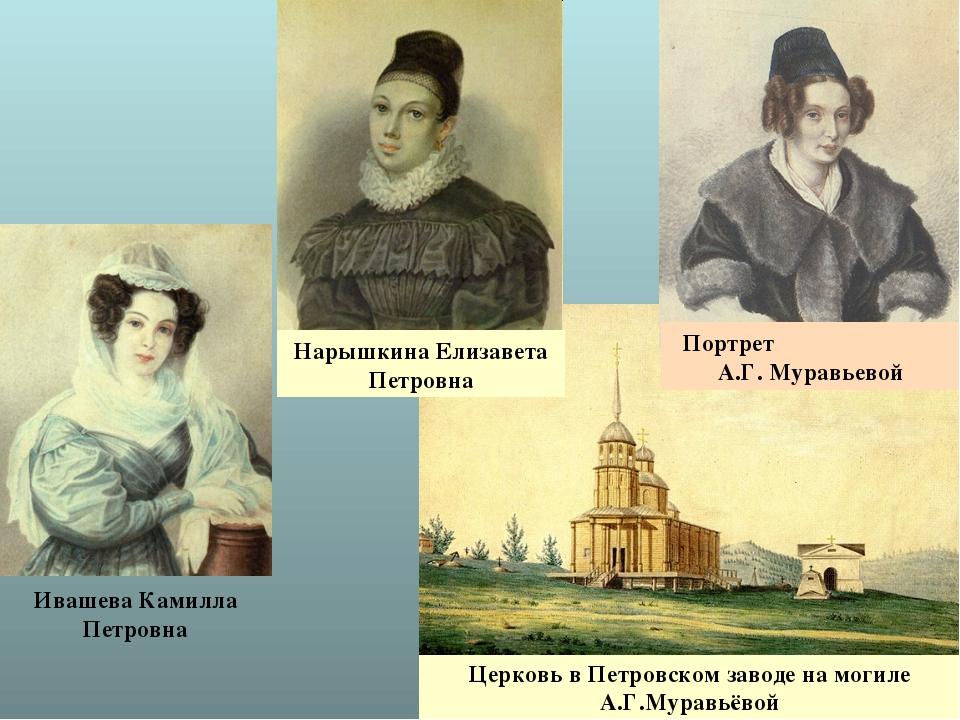Церковь в Петровском заводе на могиле А.Г.Муравьёвой Портрет А.Г. Муравьевой...