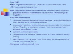 Урок №40. Тема: Формирование лексико-грамматических навыков по теме «Местонах